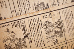 Chinese old newspaper Royalty Free Stock Photos