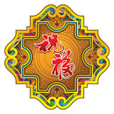 Chinese ornament Royalty Free Stock Image