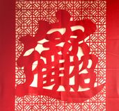 Chinese Ornamental Character Royalty Free Stock Photos