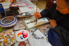 Chinese paintbrush artist. Small Wild Goose Pagoda. Xi'An. China Stock Photos
