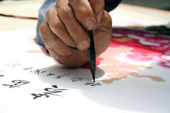 Free Chinese Painting Royalty Free Stock Photography - 5117017