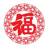 Chinese paper cut Royalty Free Stock Photography