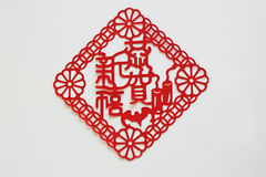 Chinese Paper Cut. Best Wishes for New Year, wedding, and any happy events, decoration on wall or windows Royalty Free Stock Images