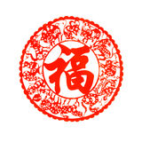 Chinese paper-cut. Traditional Chinese Paper-cut for celebration of Spring Festival or Wedding, very popular in Chinese family.The pronunciation of the word in Stock Image