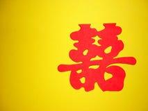 Chinese Papercutting: Rood dubbel (horizontaal) geluk Stock Afbeeldingen