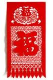 Chinese Papier-schnitt Lizenzfreies Stockfoto