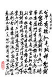 Chinese Peom Calligraphy Stock Image