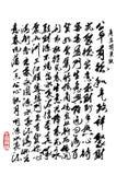 Chinese Peom Calligraphy Stock Image