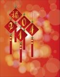 2014 Chinese Plaques met Welvaartsymbool Illust Stock Afbeelding