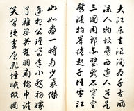 Chinese poems. In old book Royalty Free Stock Photos