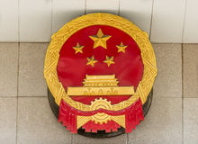 Chinese Political Party Emblem Royalty Free Stock Photos