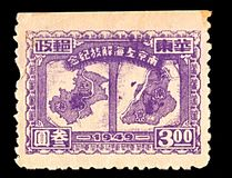 Chinese postage stamp dedicated to the liberation of Shanghai and Nankin 1949. China - Circa 1949: Chinese postage stamp dedicated to the liberation of Shanghai royalty free stock photos