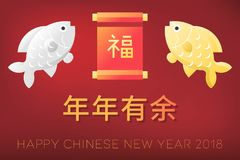 Chinese poster , twin of golden and silver carp fish. With Chinese alphabet meaning abundant year by year and good luck Stock Images