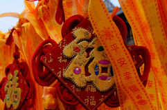 Chinese Prayer Ribbons with Fu Chinese Character Royalty Free Stock Photography