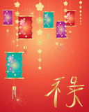 Chinese prosperity Stock Photo