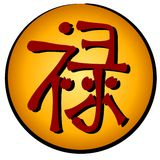 Chinese Prosperity Symbol - Lu Royalty Free Stock Photo