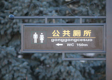 Chinese Public Restroom Sign. Asian Public Toilet Outdoor WC Sig Royalty Free Stock Image