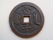 Chinese Qing dynasty coin. Chinese bronze Xianfeng coin of the Qing dynasty issued 1851-61 Royalty Free Stock Images