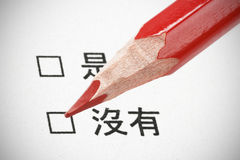 Chinese questionnaire no Stock Photos
