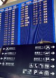 Chinese railway station board Stock Images