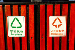 Chinese Recycle Sign Royalty Free Stock Photo