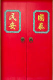 Chinese red door in an ancient Chinese temple Royalty Free Stock Photo