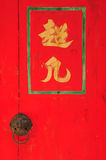 Chinese red door with text Stock Photography