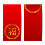 Chinese Red Envelope. Ang Pao vector template. Chinese red envelope for money Ang Pao with golden hieroglyph Fu which mean Good Fortune. Traditional gift on Stock Photos