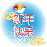 Chinese Red Fire Rooster New Year Design. The text translation is Happy Chinese New Year. Greeting card, design element Royalty Free Stock Image