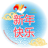 Chinese Red Fire Rooster New Year Design. The text translation is Happy Chinese New Year. Greeting card, design elements Stock Photography