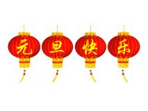 Chinese red lanterns. With Chinese calligraphy which means New year greetings Stock Photo