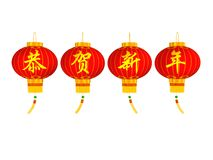 Chinese red lanterns. With Chinese calligraphy which means New year greetings Royalty Free Stock Photography