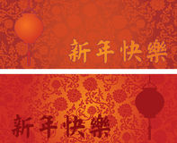 Chinese red lotus pattern New Year horizontal banners Stock Photos