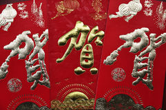 Chinese red packets. With congratulationswords concept Stock Photos