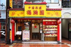 Chinese restaurant in Japan Royalty Free Stock Image