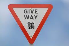 Chinese Road Sign. Give Way road sign in Hong Kong, China Stock Images