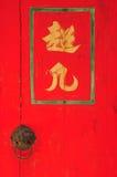 Chinese rode deur met tekst Stock Fotografie