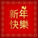 Chinese rooster new year square Stock Images