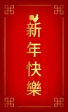 Chinese rooster new year vertical Royalty Free Stock Photo