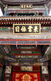 Chinese Royal stage. Ancient Chinese royal stage in summer palace Stock Photos