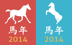 Chinese rubbing for Year of the horse 2014. Vector Stock Images