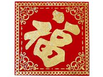 Chinese rug. For calculating money - symbol of wealth Royalty Free Stock Images