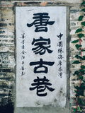 Chinese Script Painted Wall Stock Photos