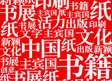 Chinese Script Pattern Stock Images