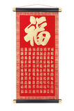 Chinese Scroll. Chinese New Year Prosperity Scroll With Festive Greetings Stock Photography