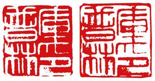 Chinese seal. Traditional hieroglyphic chinese seal of red ink Stock Photos