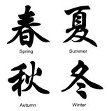 Chinese of seasons. Chinese characters of Spring, Summer, Autumn, Winter Stock Images