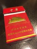 Chinese sigaretten Stock Afbeeldingen