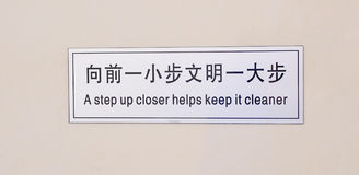 Chinese sign in toilet Royalty Free Stock Photography