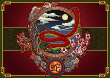 Chinese Snake. An ornamental illustration of a snake in front of a Chinese scenery. Chinese word at the bottom means snake. It's being used as a placeholder and Stock Photo